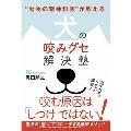 """""""動物の精神科医が教える """"犬の咬みグセ解決塾"""