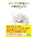 ポップの現場から~川勝正幸 in TV Bros. 1987-2012