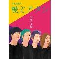 美容文藝誌 髪とアタシ第5刊 「音楽と髪」