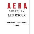 AERA 2020年7月13日号<表紙: 広瀬アリス>