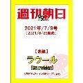 週刊朝日 2021年7月9日増大号<表紙: ラウール>