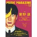 MUSIC MAGAZINE 2015年12月号