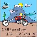 手紙 -The Letter-