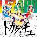 トカゲッチュ (良い子盤) [CD+DVD]
