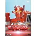 スーパーロボットマッハバロン リマスター版 Vol.6