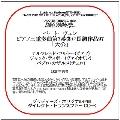 """Beethoven: Piano Trio No.7 """"Archduke"""""""