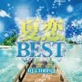 夏恋BEST -SUMMER LOVE MIX- mixed by DJ CHRIS J