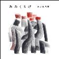 わすれろ草/みみくりげ [SDCD-010]