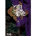 己龍全国巡業~千秋楽~「鬼祭」 二〇一一年八月二十八日 渋谷AX
