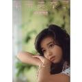 本田美奈子メモリアル(8Kリマスター版) カレンダー 2019