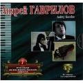 Russian Performing School Vol.7 - Andrei Gavrilov