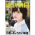 週刊朝日 2018年9月28日号<表紙:平手友梨奈(欅坂46)>