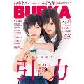 BUBKA 2018年11月号