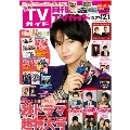 月刊TVガイド関東版 2018年12月号