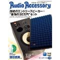 Audio Accessory 2019年 Spring Vol.172 [MAGAZINE+CD]