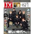 TVガイド 宮城・福島版 2019年5月10日号