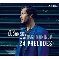 ラフマニノフ: 前奏曲全集 Op.3-2, Op.23, Op.32 (全24曲)