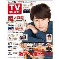 TVガイド 関東版 2019年7月12日号