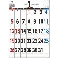 ジャンボ スケジュール B2タテ型 カレンダー 2020