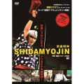映画[SHIDAMYOJIN]+特典ライブ映像[ミチロウ祭り!~死霊の盆踊り~]