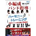Winds 「小編成バンド指導」入門 - ハーモニー・トレーニング