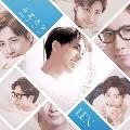 壮思奏愛 [CD+DVD]<初回限定盤>