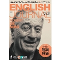 ENGLISH JOURNAL 2020年3月号 [MAGAZINE+CD]