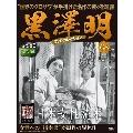 黒澤明 DVDコレクション 68号 2020年8月23日号 [MAGAZINE+DVD]
