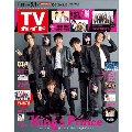 TVガイド 関東版 2020年5月1日号