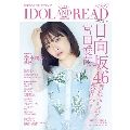 IDOL AND READ 027