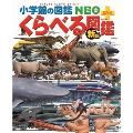 小学館の図鑑NEO+ [新版] くらべる図鑑