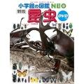 小学館の図鑑NEO [新版] 昆虫 DVDつき [BOOK+DVD]