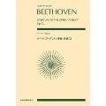 ベートーヴェン オペラ《フィデリオ》序曲 作品72 全音ポケット・スコア