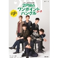 2PMのワンポイントハングル ムック VOL.2