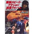 東映スピード・アクション浪漫アルバム