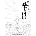 ナイトメア 咲人の「続・鈍行いくの?~五十音の旅~」 [BOOK+DVD]