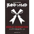 バンドスコア BAND-MAID『WORLD DOMINATION』メンバーズセレクション 中上級