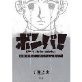 ボンバ! 手塚治虫ダーク・アンソロジー