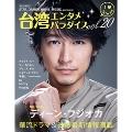 台湾エンタメパラダイス Vol.20