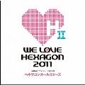 WE LOVE ヘキサゴン 2011<通常盤/初回限定仕様>