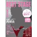 BEST STAGE 2013年 6月号