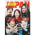 ROCKIN'ON JAPAN 2013年9月号 [MAGAZINE+CD]