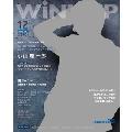 WINK UP 2013年12月号