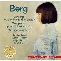ベルク: ヴァイオリン協奏曲&管弦楽作品集 - ヴァイオリン協奏曲《ある天使の思い出に》、3つの管弦楽曲 Op.6、他