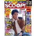週刊SCOOP! 2016年10月30日号