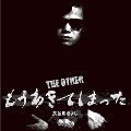 THE OTHER もうあきてしまった<期間限定価格盤>