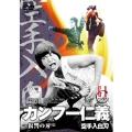 カンフー仁義〜復讐の刃〜[LCDV-71133][DVD] 製品画像