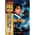 【初回限定生産】ハリー・ポッターと賢者の石 特別版[1000420303][DVD] 製品画像