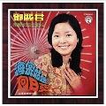 南遊紀念金唱片: 海棠姑娘