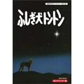 ふしぎ犬トントン HDリマスター DVD-BOX
